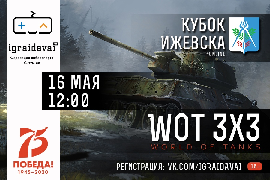 Кубок Ижевска по World Of Tanks 3x3